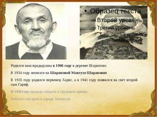 Родился наш прадедушка в 1906 году в деревне Шарипово. В 1934 году женился н
