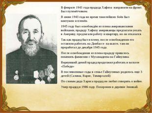 В феврале 1943 года прадеда Хафиза направили на фронт. Был пулемётчиком. В и