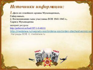 Источники информации: 1.фото из семейного архива Мухамадеевых, Гайнулиных. 2.