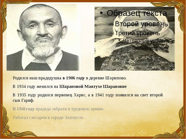 Родился наш прадедушка в 1906 году в деревне Шарипово. В 1934 году женился н...
