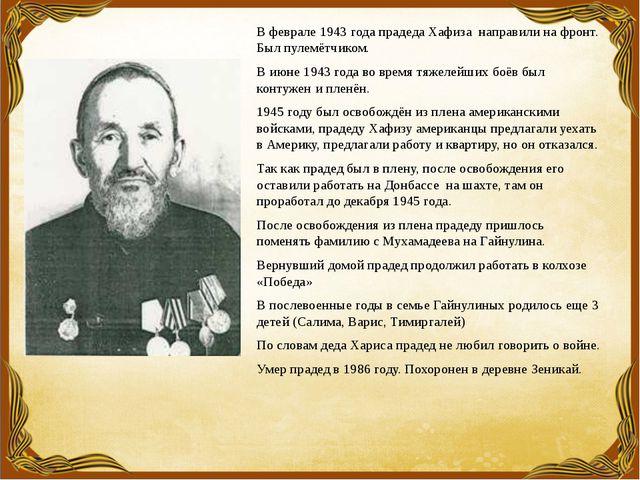 В феврале 1943 года прадеда Хафиза направили на фронт. Был пулемётчиком. В и...