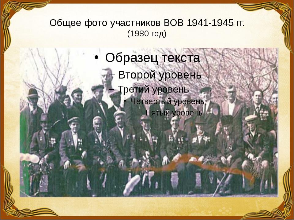 Общее фото участников ВОВ 1941-1945 гг. (1980 год)