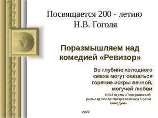 Посвящается 200 - летию Н.В. Гоголя Поразмышляем над комедией «Ревизор» Во гл