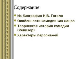 Содержание Из биография Н.В. Гоголя Особенности комедии как жанра Творческая