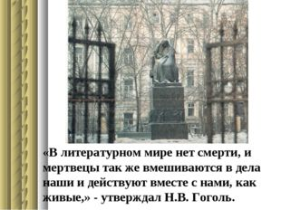 «В литературном мире нет смерти, и мертвецы так же вмешиваются в дела наши и