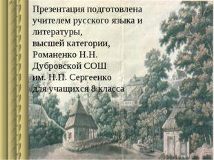 Презентация подготовлена учителем русского языка и литературы, высшей категор