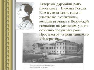 Актерское дарование рано проявилось у Николая Гоголя. Еще в ученические годы