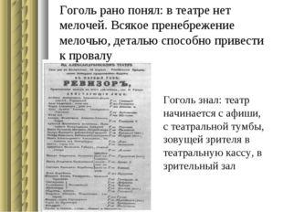 Гоголь рано понял: в театре нет мелочей. Всякое пренебрежение мелочью, деталь