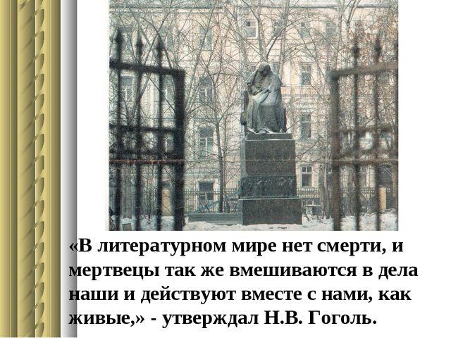 «В литературном мире нет смерти, и мертвецы так же вмешиваются в дела наши и...