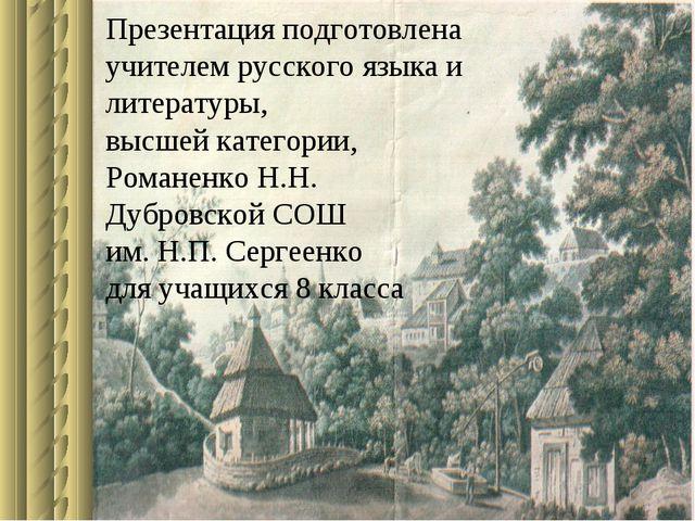 Презентация подготовлена учителем русского языка и литературы, высшей категор...