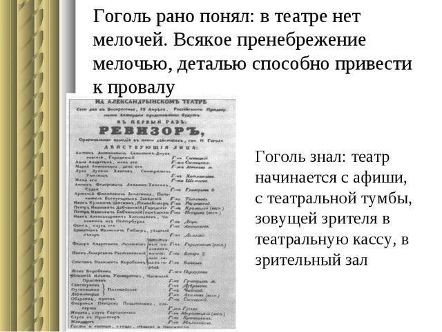 Гоголь рано понял: в театре нет мелочей. Всякое пренебрежение мелочью, деталь...