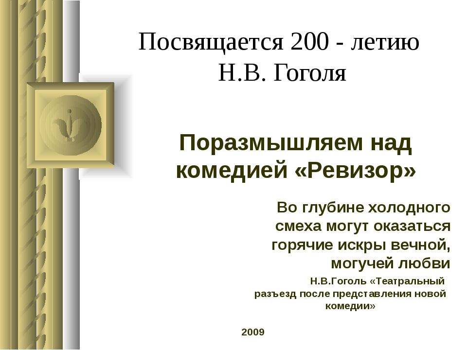 Посвящается 200 - летию Н.В. Гоголя Поразмышляем над комедией «Ревизор» Во гл...