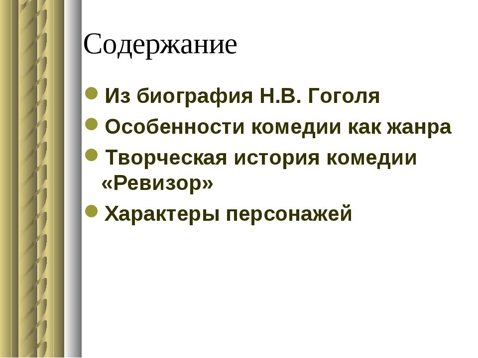 Содержание Из биография Н.В. Гоголя Особенности комедии как жанра Творческая...