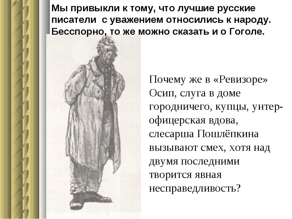 Почему же в «Ревизоре» Осип, слуга в доме городничего, купцы, унтер-офицерска...