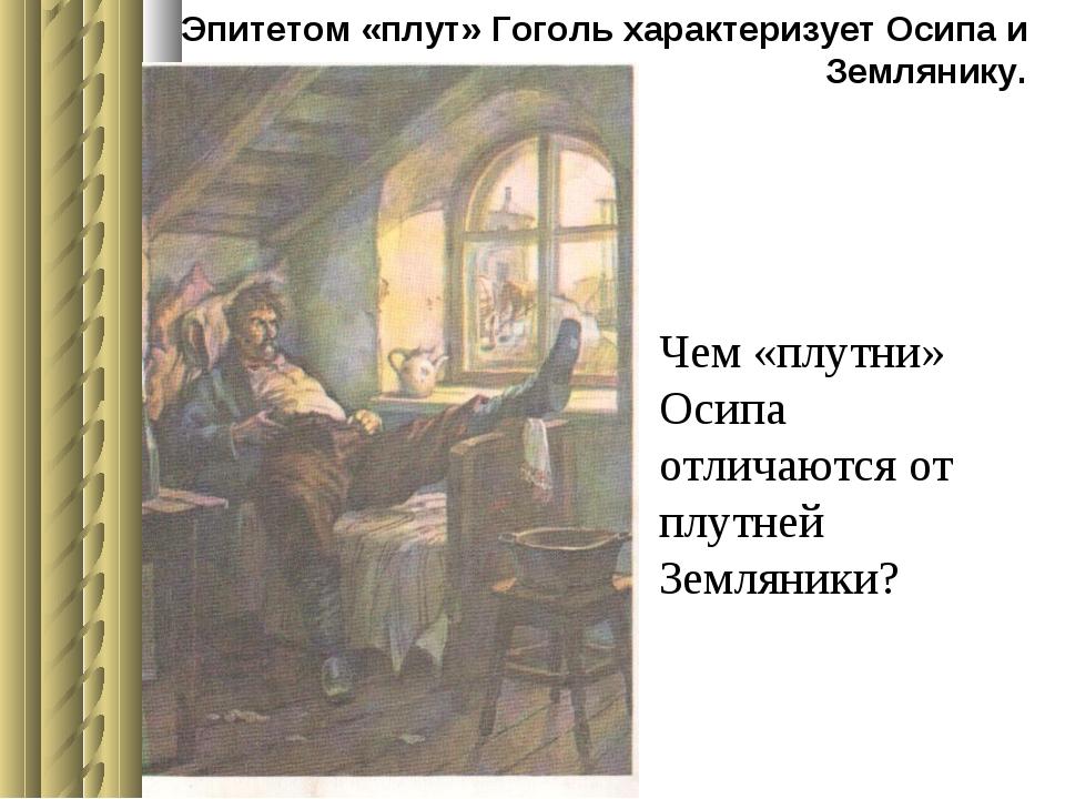 Чем «плутни» Осипа отличаются от плутней Земляники? Эпитетом «плут» Гоголь ха...