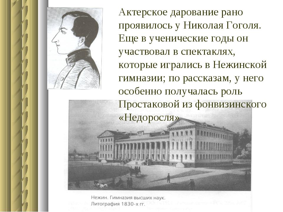 Актерское дарование рано проявилось у Николая Гоголя. Еще в ученические годы...