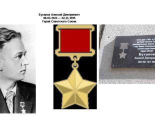 Буханов Алексей Дмитриевич 08.03.1923 — 02.11.1995 Герой Советского Союза
