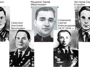 Калинин Тихон Игнатьевич 19.08.1916 - 13.07.1944 Мещеров Зариф Ибрагимович 15