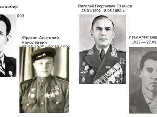 Ермолаев Владимир Алексеевич 24.01.1923 - 30.11.2003 Юрасов Анатолий Николаев