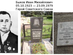 Быков Иван Михайлович 05.10.1923 — 23.09.1979 Герой Советского Союза