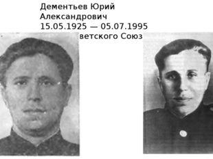 Дементьев Юрий Александрович 15.05.1925 — 05.07.1995 Герой Советского Союза .