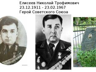 Елисеев Николай Трофимович 23.12.1911 - 23.02.1967 Герой Советского Союза