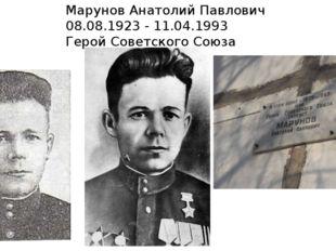 Марунов Анатолий Павлович 08.08.1923 - 11.04.1993 Герой Советского Союза