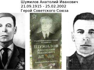 Шумилов Анатолий Иванович 21.09.1915 - 25.02.2002 Герой Советского Союза