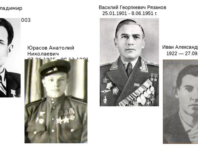 Ермолаев Владимир Алексеевич 24.01.1923 - 30.11.2003 Юрасов Анатолий Николаев...