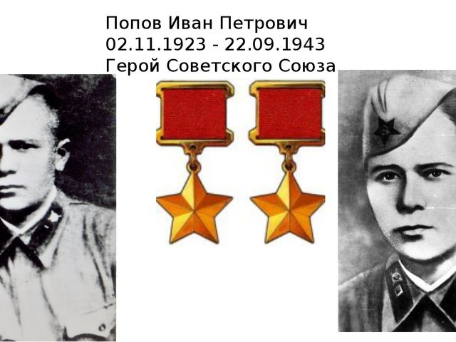 Попов Иван Петрович 02.11.1923 - 22.09.1943 Герой Советского Союза