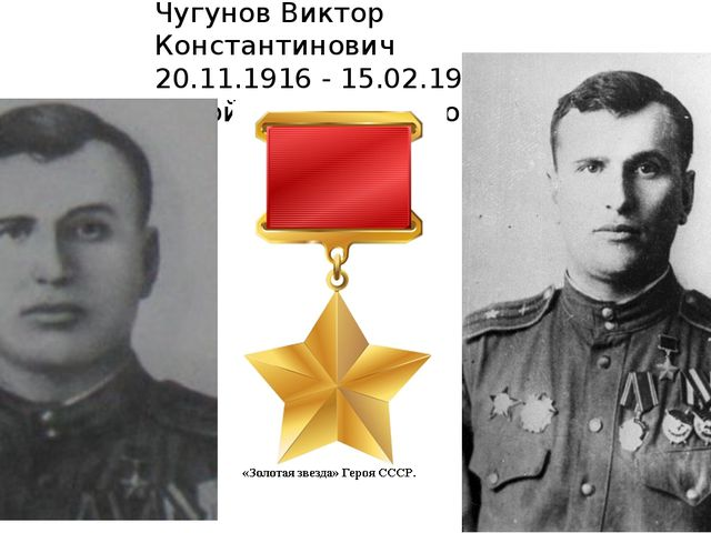 Чугунов Виктор Константинович 20.11.1916 - 15.02.1945 Герой Советского Союза