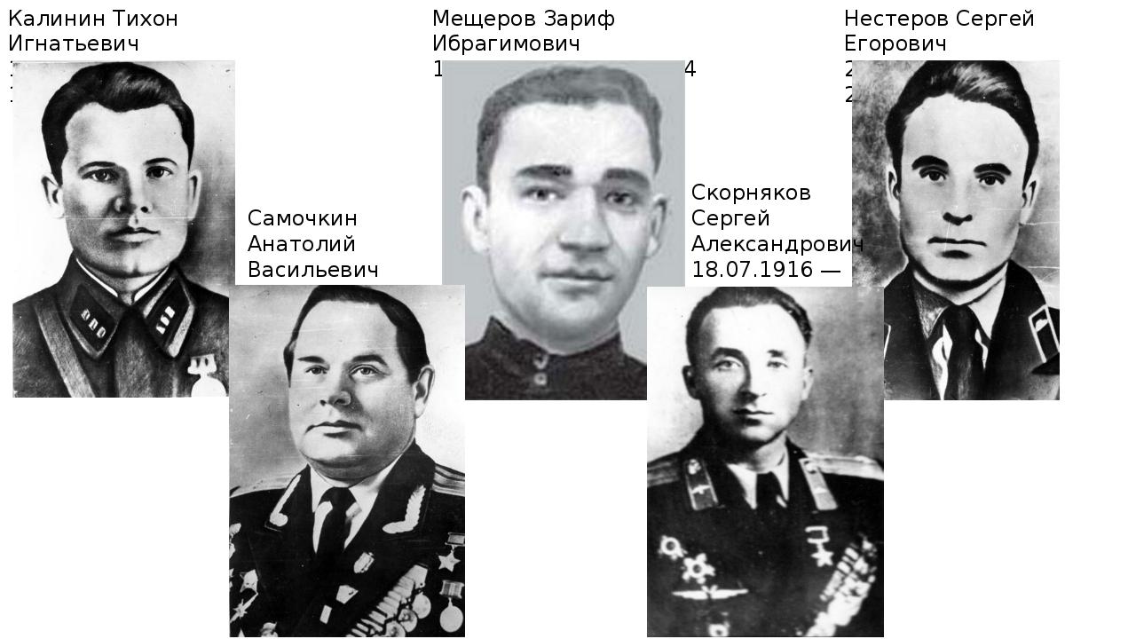 Калинин Тихон Игнатьевич 19.08.1916 - 13.07.1944 Мещеров Зариф Ибрагимович 15...