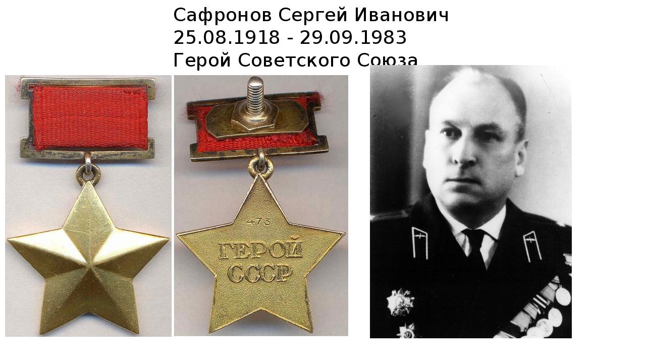 Сафронов Сергей Иванович 25.08.1918 - 29.09.1983 Герой Советского Союза