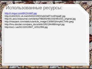 Использованные ресурсы: http://i.imgur.com/6K2XAMF.jpg http://cs543101.vk.me/