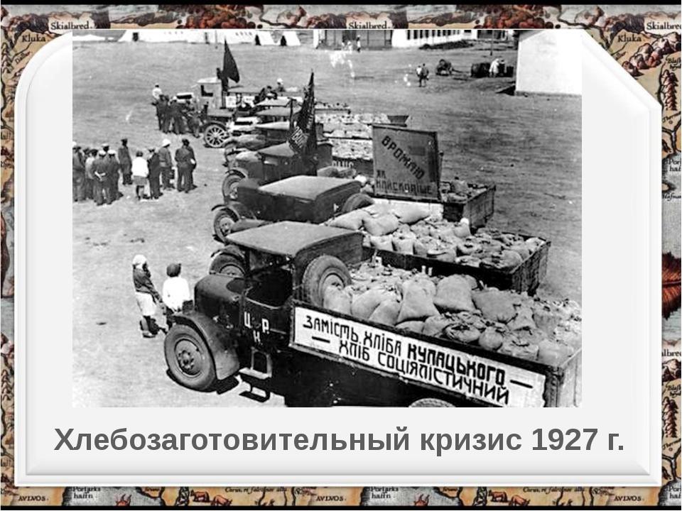 Хлебозаготовительный кризис 1927 г.