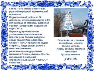 Гжель – это самый известный русский народный керамический промысел. Подмоско