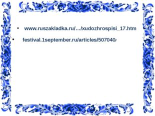 www.ruszakladka.ru/…/xudozhrospisi_17.htm festival.1september.ru/articles/50