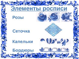 Элементы росписи Сеточка Бордюры Капельки Розы