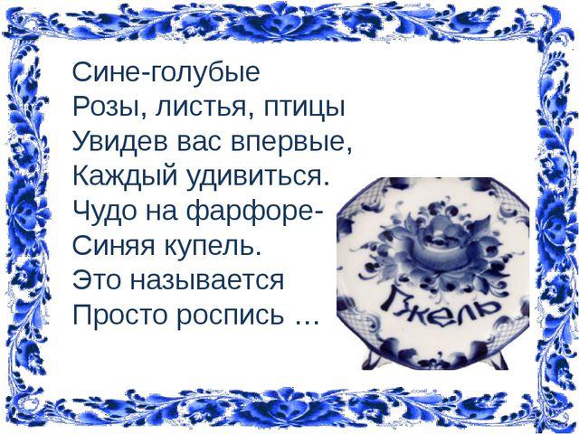 Сине-голубые Розы, листья, птицы Увидев вас впервые, Каждый удивиться. Чудо...