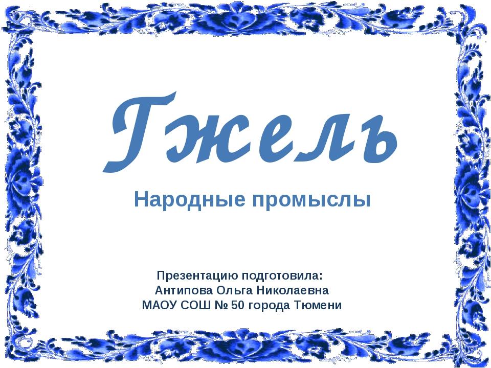 Гжель Народные промыслы Презентацию подготовила: Антипова Ольга Николаевна М...