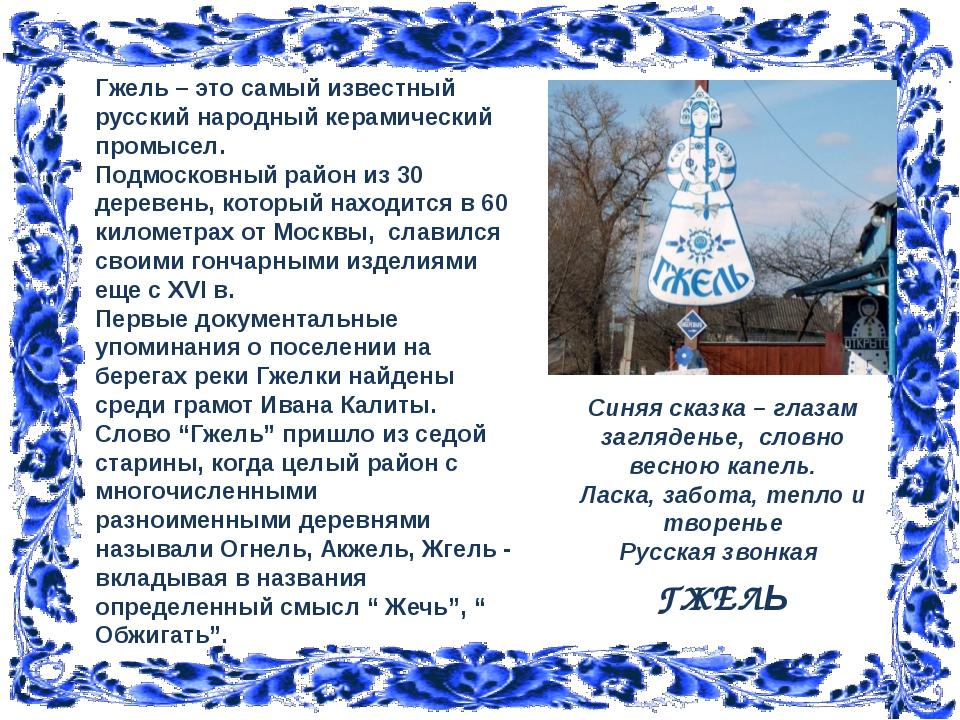 Гжель – это самый известный русский народный керамический промысел. Подмоско...
