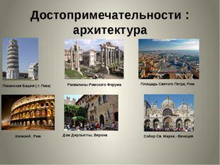 Достопримечательности : архитектура Пизанская Башня ( г. Пиза) Развалины Римс