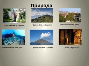 Природа Ухо Дионисия , о. Сицилия Вулкан Этна , о. Сицилия Авентинский холм ,