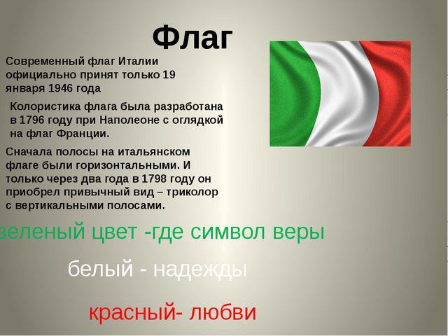 Флаг Современный флаг Италии официально принят только 19 января 1946 года Кол...