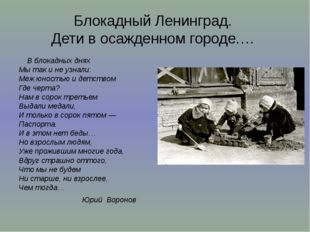 Блокадный Ленинград. Дети в осажденном городе.… В блокадных днях Мы так и не