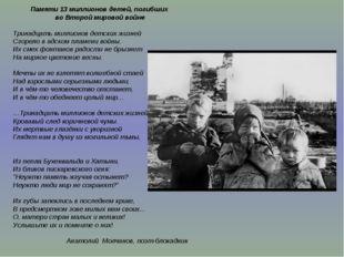 Памяти 13 миллионов детей, погибших во Второй мировой войне Тринадцать миллио