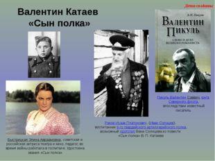 Дети-солдаты Валентин Катаев «Сын полка» Раков Исаак Платонович, (Иван Солнце