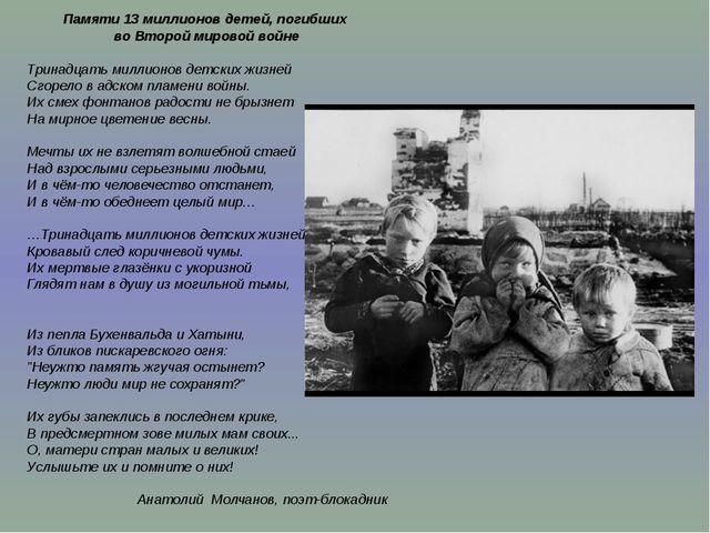 Памяти 13 миллионов детей, погибших во Второй мировой войне Тринадцать миллио...
