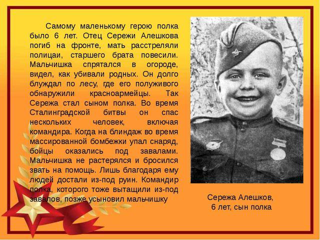 Самому маленькому герою полка было 6 лет. Отец Сережи Алешкова погиб на фрон...