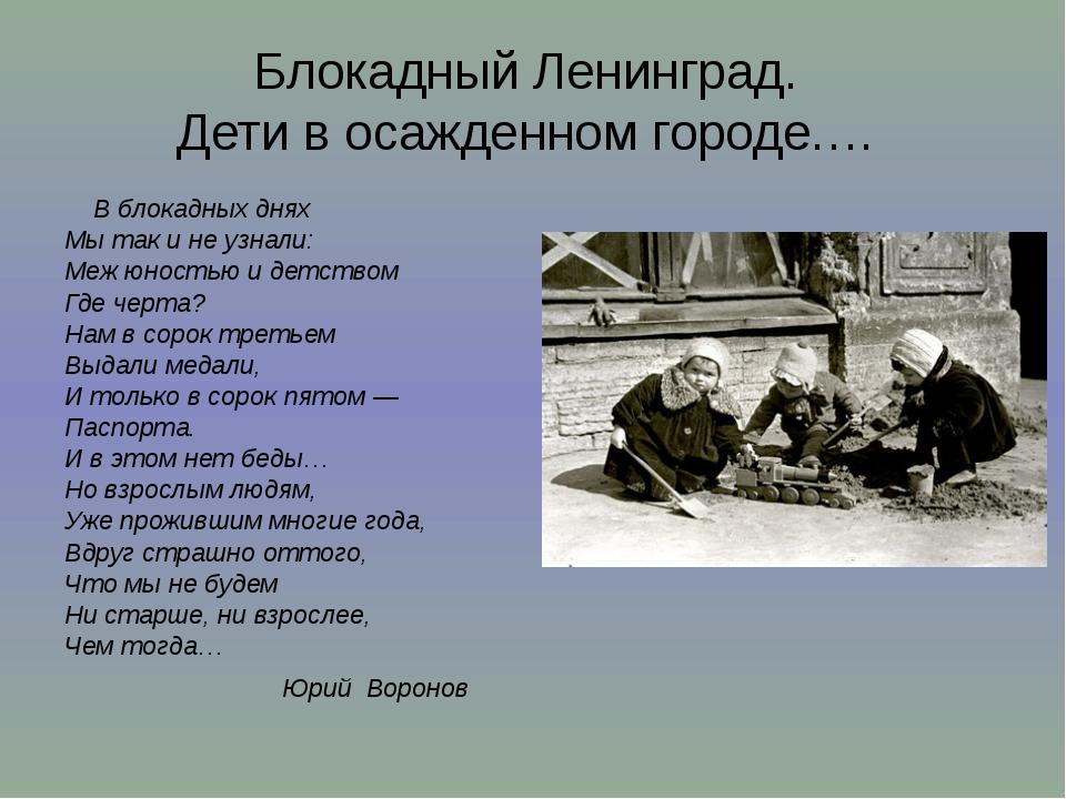 Блокадный Ленинград. Дети в осажденном городе.… В блокадных днях Мы так и не...